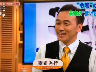 NHK「ごごナマ」で紹介