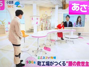 TBSテレビ 「あさチャン!」で紹介
