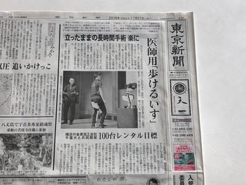 東京新聞で紹介