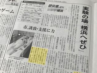 日本経済新聞で紹介