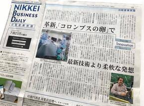 日経産業新聞で紹介