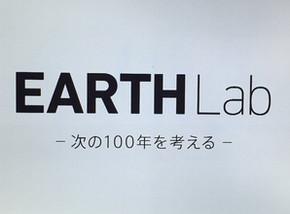 TBSテレビ「EARTH Lab」で紹介