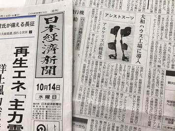 『日本経済新聞』他11誌で紹介