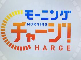 テレビ東京「モーニングチャージ!特番」で紹介