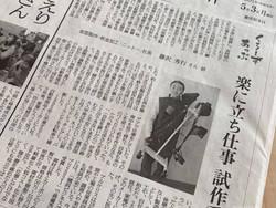 『読売新聞』で紹介
