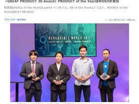 GREAT PRODUCT 30 Award 2021を受賞