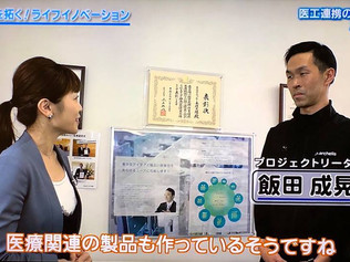 神奈川テレビ「ハマナビ」で紹介