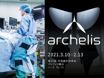 第33回 日本内視鏡外科学会総会に出展(3/10-3/13)