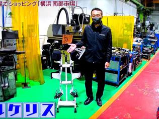 テレビ東京「出没!アド街ック天国」で紹介(2021.2.20)