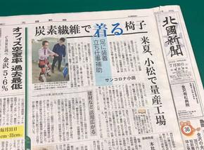 北國新聞で紹介