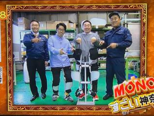 NHK総合 「MONO すごい!」で紹介