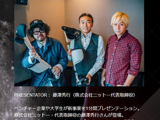 J-WAVE『INNOVATION WORLD』で紹介