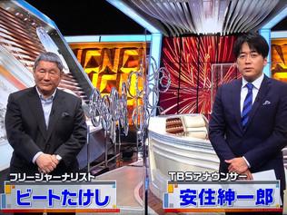 TBSテレビ 「新・情報7daysニュースキャスター」で紹介
