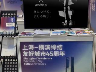 第一回 中国国際輸入博覧会に出展