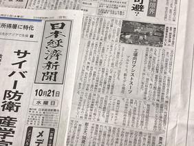 『日本経済新聞』で紹介