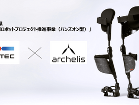 「アルケリス」のロボット化を本格始動『日本経済新聞』で紹介