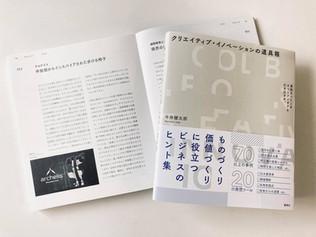 実用書「クリエイティブ・イノベーションの道具箱」で紹介