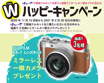 振袖キャンペーン2020-21 スマホ用W.jpg