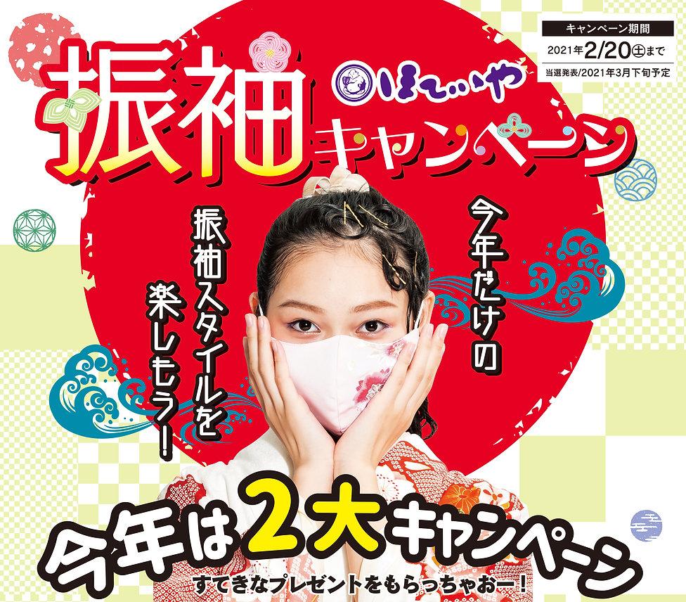 振袖キャンペーン2020-21 タイトル画像.jpg