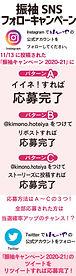 振袖キャンペーン2020-21 スマホ用SNS.jpg