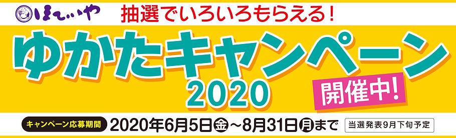 2020ゆかたキャンペーンタイトル.jpg