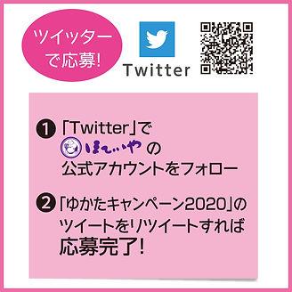 2020ゆかたキャンペーン応募方法(応募方法TW).jpg