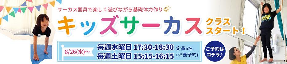banner200826kids.jpg
