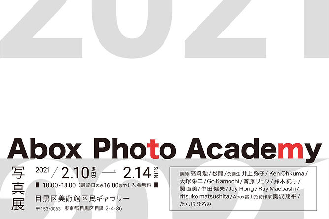 Abox2021.jpg