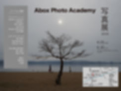 Abox写真展アンカーページ.jpg