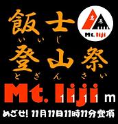 岩原観光協会