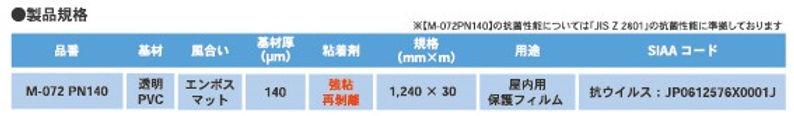 抗菌フィルム製品規格.jpg