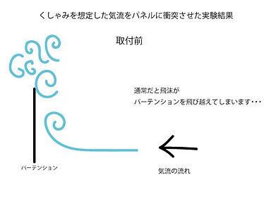トルネールドシールド資料1.jpg