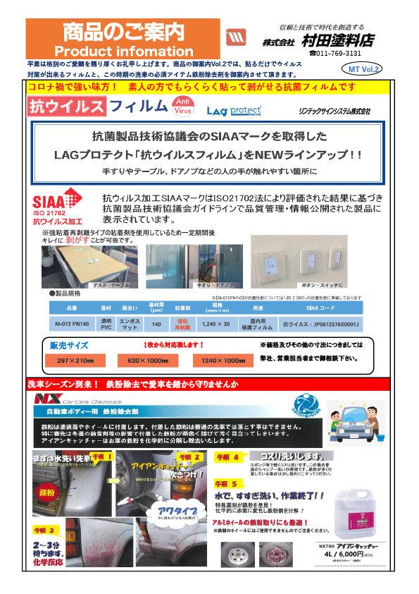 コピーMTパンフ第2号.jpg