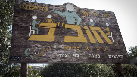 שלט כניסה לכפר