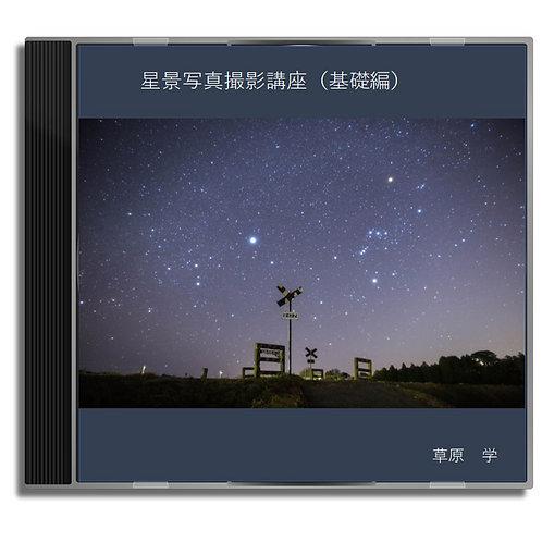 星景写真撮影講座(基礎編)