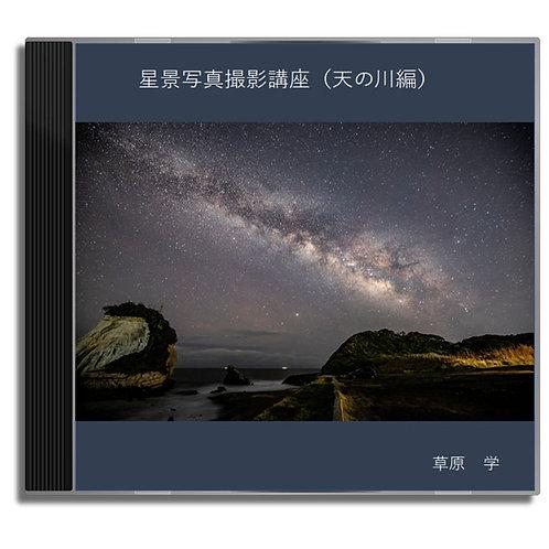 星景写真撮影講座(中級編)