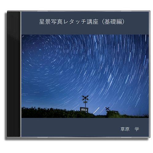 星景写真レタッチ講座(基礎編)