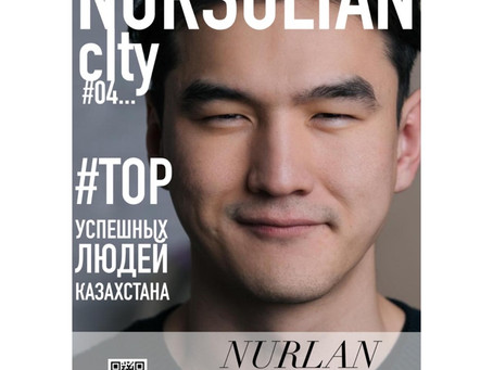 NURSULTAN city #4: Нурлан Сабуров / Nulan Saburov