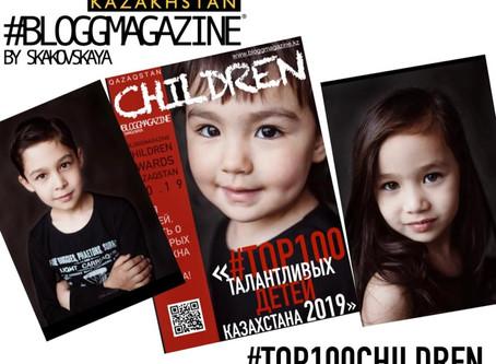 #TOP100CHILDREN: Каждый год глянец CHILDREN by #BLOGGMAGAZINE будет выбирать 100 лучших детей страны