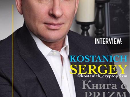 INTERVIEW: Сергей Костанич / Российский Клондайк: PRIZM-золото, доступное каждому.
