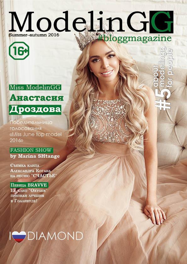 ModelinGG #Bloggmagazine kazakhstan
