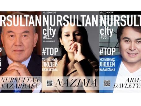 #NURSULTANcity - Нурсултан Назарбаев, Назима Джанибекова (NAZIMA), Адиль Жалелов (Скриптонит)