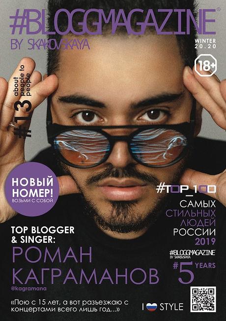 bloggmagazine_kagramanov_13_2019.jpg