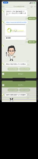 メンタルコンパス画像.png