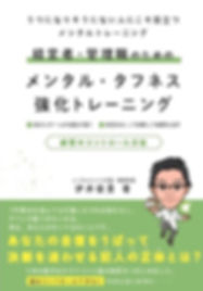 190500-メンタルコンパス-那古野7月号広告_page-0001.jpg