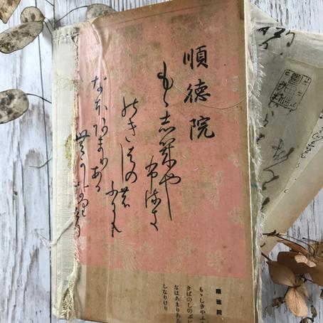 Japanese ephemera cover
