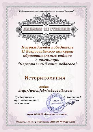 httpwww.fabritzkayavikt.com.jpg