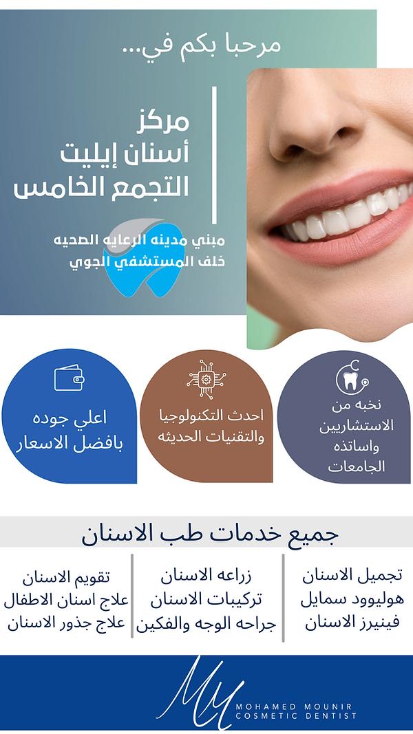 Elite dental clinics