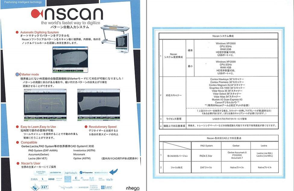 nscan japanese brochure