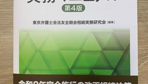遺産分割実務マニュアル(第4版)発行のお知らせ
